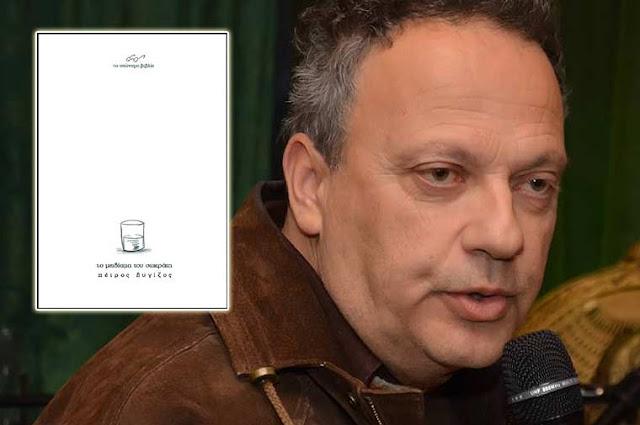"""Ο Πέτρος Λυγίζος υπογράφει το """"Το Μειδίαμα του Σωκράτη"""" στην έκθεση βιβλίου στο Ναύπλιο"""