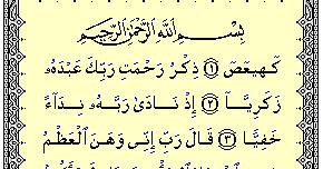Amal Surah Maryam K Related Keywords & Suggestions - Amal