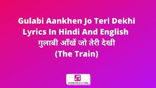 Gulabi Aankhen Jo Teri Dekhi Lyrics In Hindi And English - गुलाबी आँखें जो तेरी देखी (The Train)