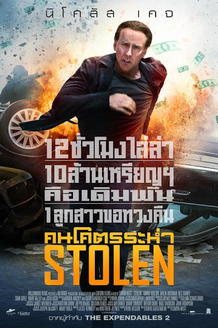 Stolen (2012) คนโคตรระห่ำ