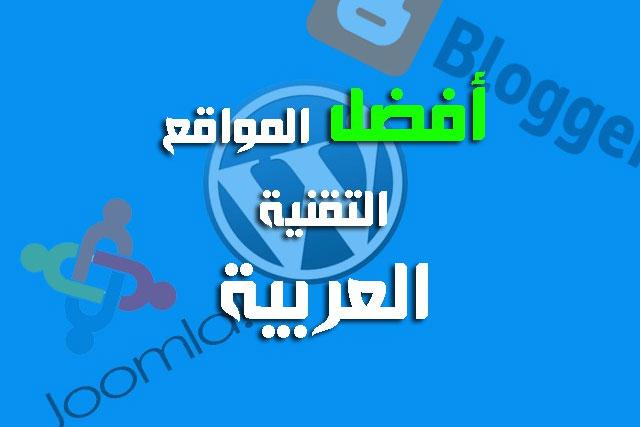 افضل المواقع العربية التقنية