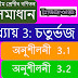 Class: 8, Lesson: 3, চতুৰ্ভুজ (Quadrilateral), Assam, New Syllabus, Exercise 3.1 and 3.2