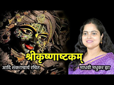 Sri Krishna Astakam Lyrics