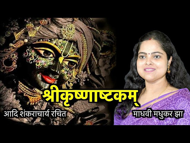 Sri Krishnastakam Lyrics