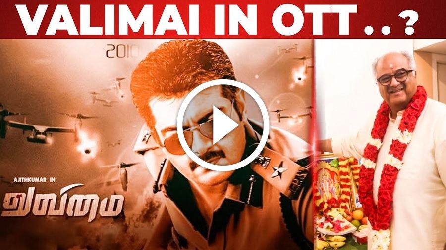Shocking : Thala Ajith-ன் வலிமை படம் Direct OTT ரீலீஸா ?