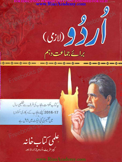 Urdu (Compulsory) 10th Class -  Punjab Text Books