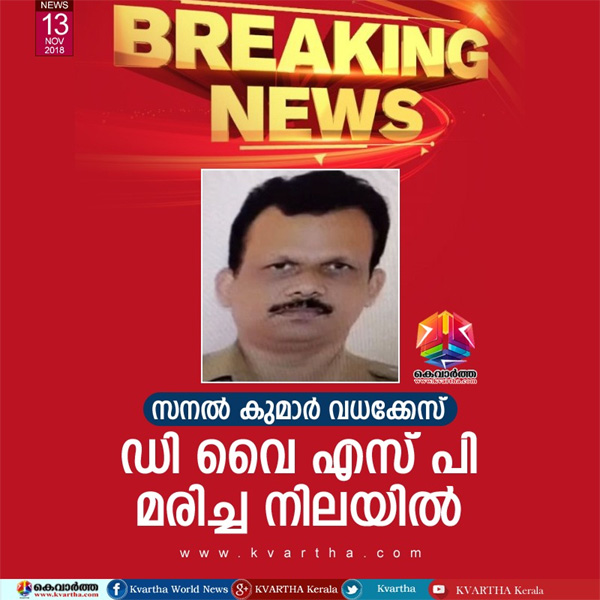 Neyyattinkara murder case; DYSP Found hanged, Kochi, News, Suicide, Police, Obituary, Trending, Murder case, Kerala.