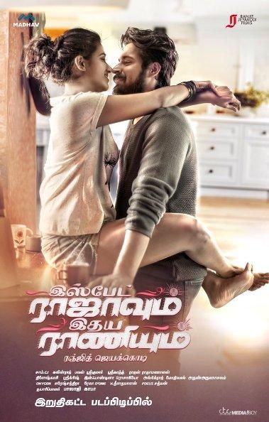 Ispade Rajavum Idhaya Raniyum next upcoming tamil movie first look, Poster of movie Harish, Shilpa download first look Poster, release date
