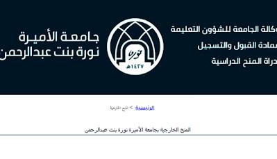 المنحة في جامعة الأميرة نورة بنت عبد الرحمن ممولة بالكامل للدراسة باللغة العربية