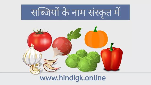 सब्जियों के नाम संस्कृत में