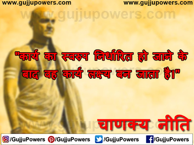 chanakya quotes in hindi for students