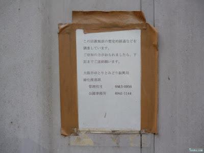 石山若宮三吉大明神張り紙