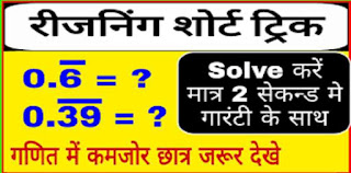 Reasoning Shortcut Tricks in Hindi
