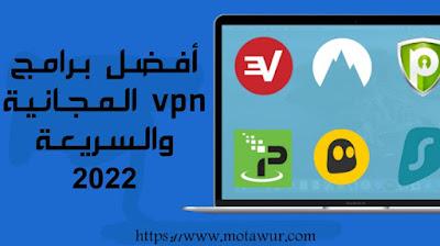 أفضل برامج vpn المجانية والسريعة لعام 2022