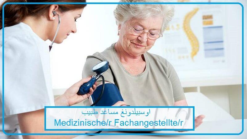 Medizinische/r Fachangestellte/r   مساعد طبيب