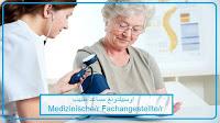 اوسبيلدونغ مساعد/مساعدة طبيب Medizinische/r Fachangestellte/r