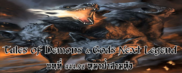 http://readtdg2.blogspot.com/2017/01/tales-of-demons-gods-next-legend-44492.html