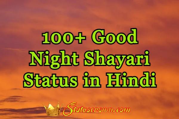 Good Night Shayari Status in Hindi