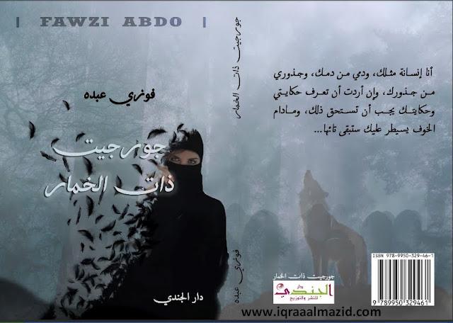 رواية جورجيت ذات الخمار للكاتب فوزي عبده fawzi abdo | تحميل pdf