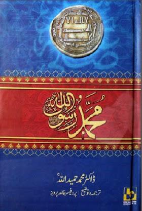 Muhammad Rasool Allah By Dr Muhammad Hamidullah PDF Free Download