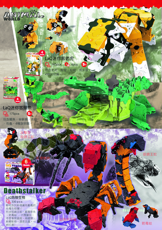 日本 LaQ 動物系列