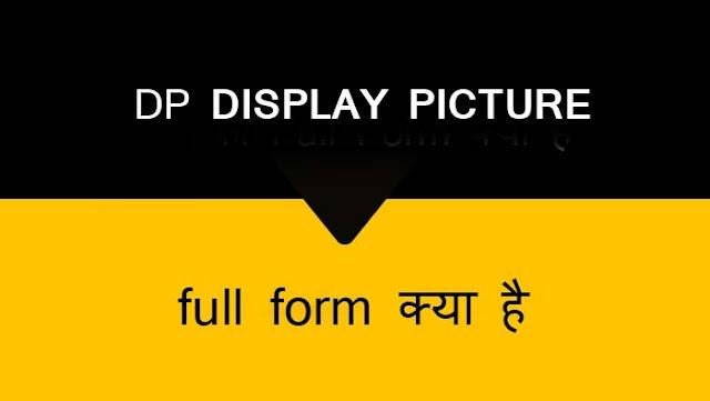DP Ka Full Form Kya Hai
