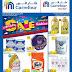 Carrefour Kuwait - Crazy SALE