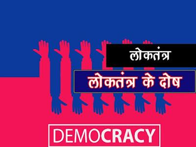 लोकतंत्र की समस्याएं Problems of Democracy