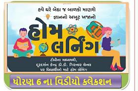 Home Learning Video  For Std 6 DD Girnar / Diksha Portal