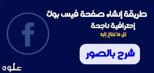 إنشاء صفحة فيس بوك احترافية