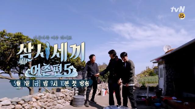 《一日三餐》漁村篇第五季預告公開 0501晚上2110首播