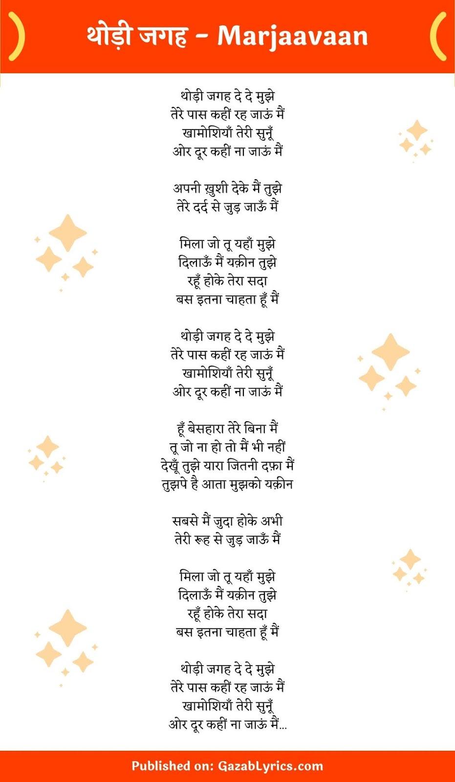 Thodi Jagah song lyrics image