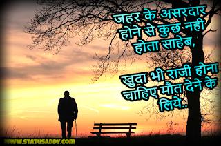 whatsapps,status,in,hindi,new,image