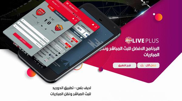 تحميل تطبيق live plus لايف بلس تي في