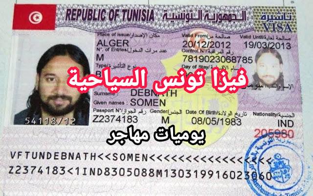 ملف فيزا تونس