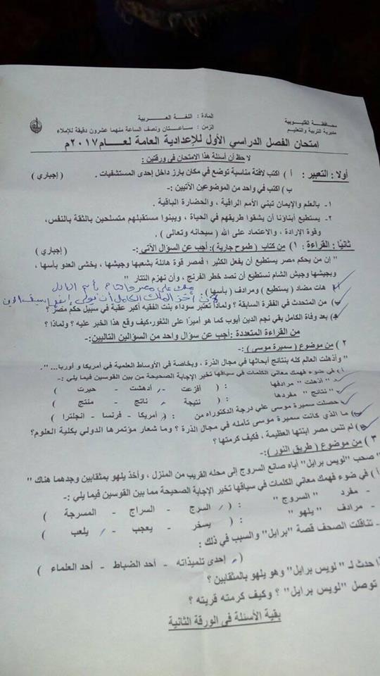 إجابة وإمتحان اللغة العربية للصف الثالث الاعدادي الترم الثاني محافظة القليوبية 2017