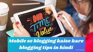 Mobile se blogging kaise kare blogging tips in hindi