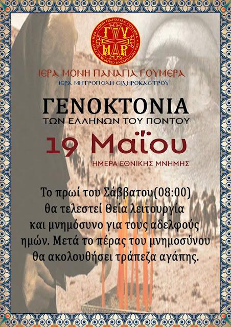 Εκδήλωση μνήμης για τη Γενοκτονία των Ποντίων στην Ιερά Μονή Παναγίας Γουμερά
