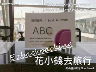 香港-大阪Peach登機