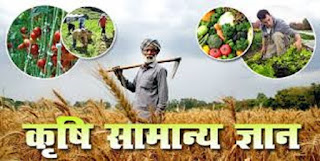 Indian Agriculture in Hindi