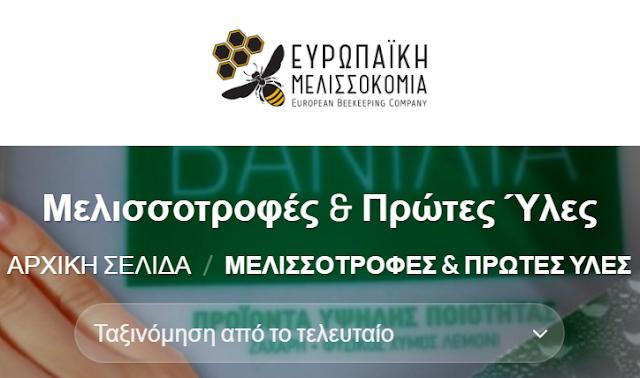Ηλεκτρονικό Κατάστημα - eshop - από την Ευρωπαϊκή Μελισσοκομία στην Κύπρο