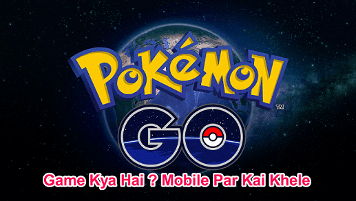 pokemon-go-game-kaise-khele-android-mobile-par