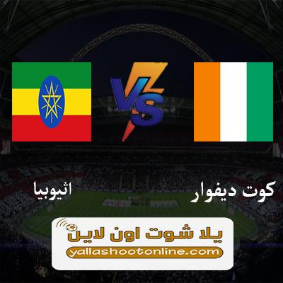 مباراة كوت ديفوار واثيوبيا