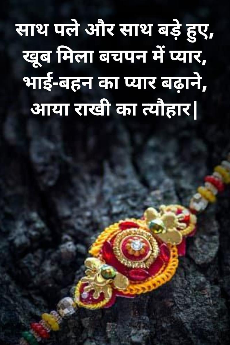 Rakhi wishes for Sister