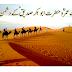 Hazrat Umar (r.a) Hazrat Abubakar sadiq (r.a) kay dushman ki saza