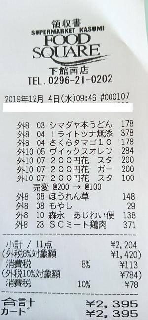 カスミ フードスクエア下館南店 2019/12/4 のレシート