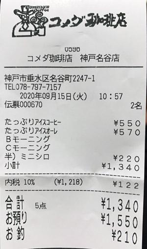 コメダ珈琲店 神戸名谷店 2020/9/15 飲食のレシート