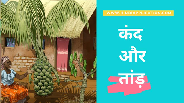 Tuber and palm story In Hindi