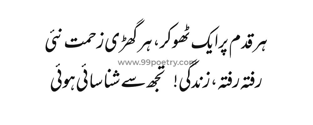 life sad Poetry Image In Urdu