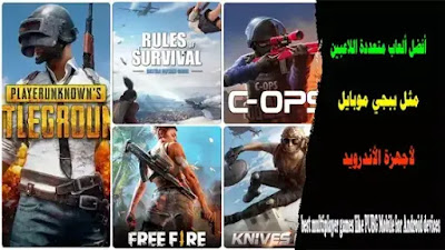 أفضل 5 ألعاب متعددة اللاعبين مثل ببجي موبايل لأجهزة الأندرويد
